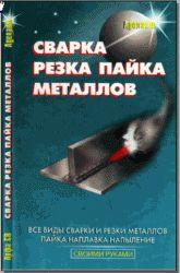 Зварювання, різання, пайка металів. Кортес а.р.