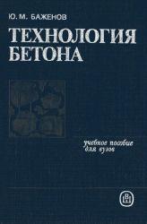 Технологія бетону. Ю.М. Баженов