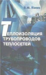 Теплоізоляція трубопроводів тепломереж. Копко в.м. (Редакція)