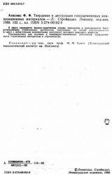 Твердіння і деструкція гипсоцементно композиційних матеріалів. Алксніс ф.ф.