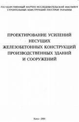 Посилення несучих залізобетонних конструкцій виробничих будівель і просідаючих підстав. Голишев о.б., ткаченко і.м.