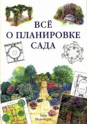 Все про планування саду. Тім ньюбері. Переклад з англійської: і.м. Колоскової і о.і. Романової